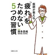 医師が教える「疲れ」をためない5つの習慣(文庫ぎんが堂) [文庫]