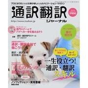通訳翻訳ジャーナル 2014年 04月号 [雑誌]