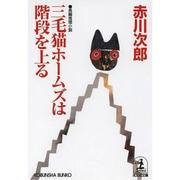 三毛猫ホームズは階段を上る(光文社文庫) [文庫]