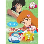 はーいステップジュン DVD-BOX デジタルリマスター版 Part2