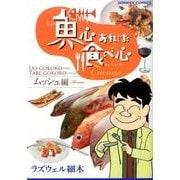 魚心あれば食べ心 キュイジーヌムッシュ編(ドンキーコミックス) [コミック]