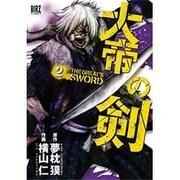 大帝の剣 2(バーズコミックス) [コミック]