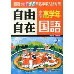 小学高学年自由自在国語 カラー版 新装版 [全集叢書]