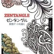 ゼンタングル―瞑想アートを描く [単行本]