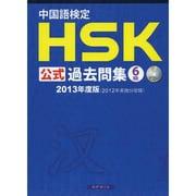 中国語検定HSK公式過去問集6級〈2013年度版〉 [単行本]