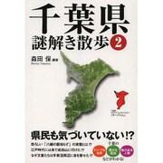 千葉県謎解き散歩〈2〉(新人物文庫) [文庫]