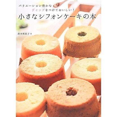 小さなシフォンケーキの本―バリエーション豊かなディップをつけておいしい! [単行本]