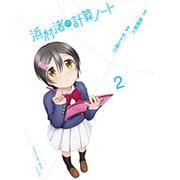 浜村渚の計算ノート 2(シリウスコミックス) [コミック]