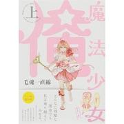 魔法少女☆俺 上(ポーバックス Be comics) [コミック]