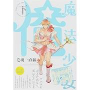 魔法少女☆俺 下(ポーバックス Be comics) [コミック]