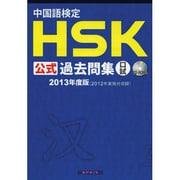 中国語検定HSK公式過去問集口試〈2013年度版〉 [単行本]