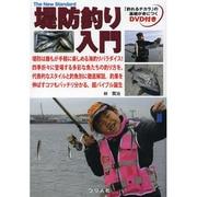 堤防釣り入門―「釣れるチカラ」の基礎が身につくDVD付き(The New Standard) [単行本]