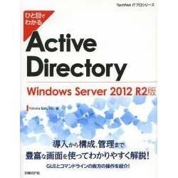 ひと目でわかるActive Directory―Windows Server 2012 R2版(TechNet ITプロシリーズ) [単行本]
