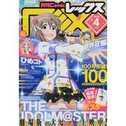 月刊 Comic REX (コミックレックス) 2014年 04月号 [雑誌]