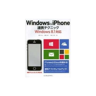 Windows & iPhone連携テクニック―Windows 8.1対応 [単行本]