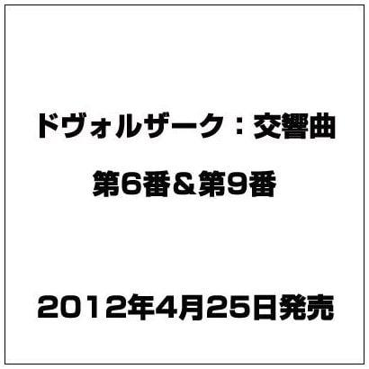 ドヴォルザーク:交響曲 第6番&第9番 [Blu-ray Disc]