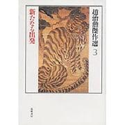 新たなる出発(趙治勲傑作選〈3〉) [全集叢書]