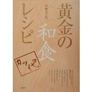 黄金の和食レシピ(講談社のお料理BOOK) [単行本]