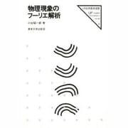 物理現象のフーリエ解析(UP応用数学選書 4) [全集叢書]