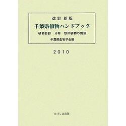 千葉県植物ハンドブック―植物目録・分布・類似植物の識別 改訂新版 [単行本]