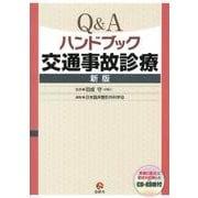 Q&Aハンドブック交通事故診療 新版 [単行本]