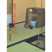 茶の湯歳時記 炉編-道具の取り合せを中心に [単行本]