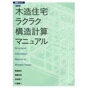 最新版 木造住宅ラクラク構造計算マニュアル [単行本]