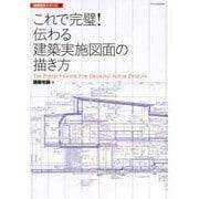 これで完璧!伝わる建築実施図面の描き方(建築設計シリーズ〈4〉) [単行本]