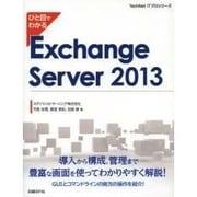 ひと目でわかるExchange Server 2013(TechNet ITプロシリーズ) [単行本]