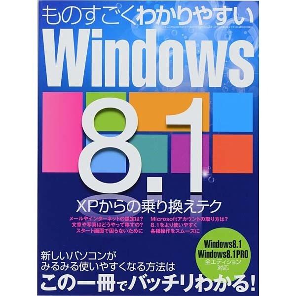 ものすごくわかりやすいWindows8.1 XPからの乗り換えテク (三才ムックvol.686) [ムックその他]