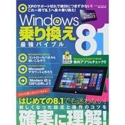 Windows8.1乗り換え最強バイブル [ムックその他]