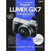 パナソニック LUMIX GX7 FANBOOK [ムックその他]