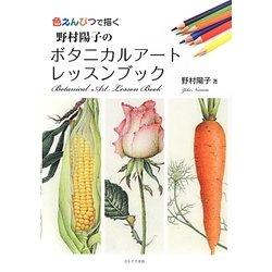 野村陽子のボタニカルアートレッスンブック―色えんぴつで描く [単行本]