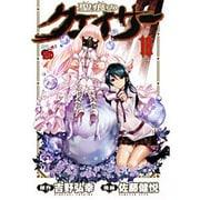 聖痕のクェイサー 18(チャンピオンREDコミックス) [コミック]
