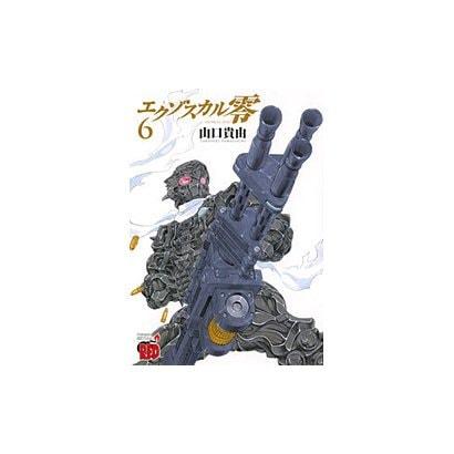 エクゾスカル零 6(チャンピオンREDコミックス) [コミック]