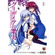 グリザイアの果実~サンクチュアリフェローズ 2(チャンピオンREDコミックス) [コミック]