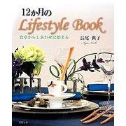 12か月のLifestyle Book―食卓からしあわせは始まる [単行本]