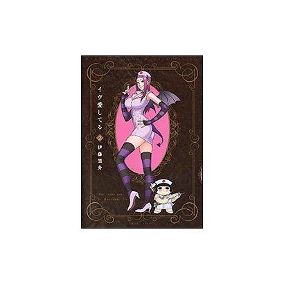 イヴ愛してる 2(バンブー・コミックス MOMO SELECTION) [コミック]