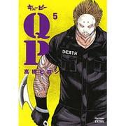 QP 5 完全版(プレイコミックエクストラ) [コミック]