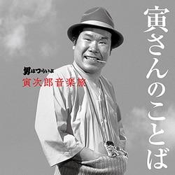 山本直純/男はつらいよ 寅次郎音楽旅 ~寅さんのことば~