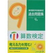 実用数学技能検定過去問題集 算数検定9級 [単行本]