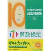 実用数学技能検定過去問題集 算数検定10級 [単行本]