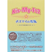 Kis-My-Ft2 キスマイの流儀―キスマイからのメッセージ [単行本]