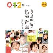 育ちの理解と指導計画-0・1・2歳児の担任になったら読む本(教育技術新幼児と保育MOOK) [ムックその他]