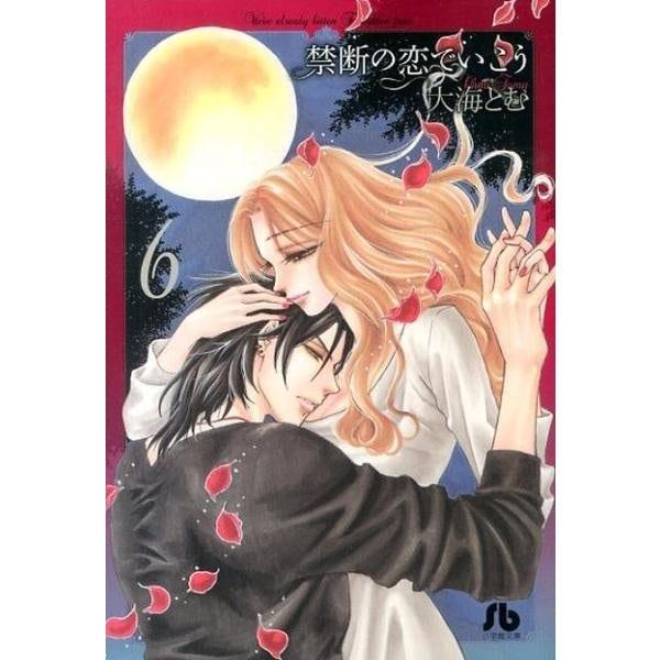 禁断の恋でいこう<6>(コミック文庫(女性)) [文庫]