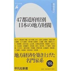 47都道府県別日本の地方財閥(平凡社新書) [新書]