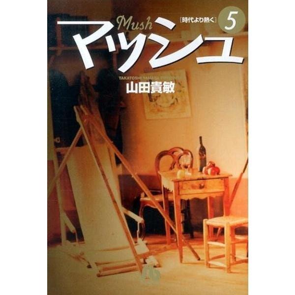 マッシュ<5>(コミック文庫(青年)) [文庫]