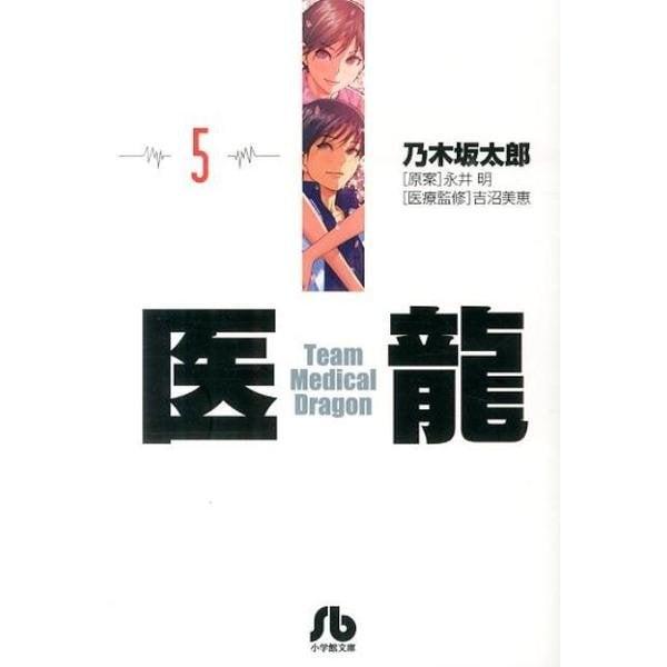 医龍<5>(その他) [文庫]