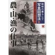 昭和の暮らしで写真回想法〈3〉農・山・漁の仕事 [全集叢書]