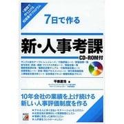 7日で作る新・人事考課―CD-ROM付(アスカビジネス) [単行本]